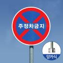어린이보호구역 교통 주의 표지판 고휘도반사앙카식3번