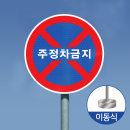 어린이보호구역 도로 교통 표지판 고휘도반사이동식3번