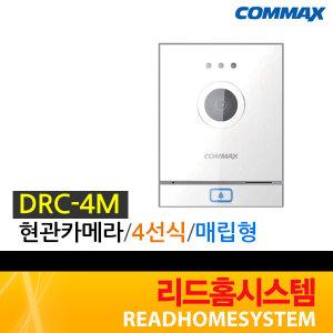 리드홈시스템/코맥스/DRC-4M(화이트)/현관카메라