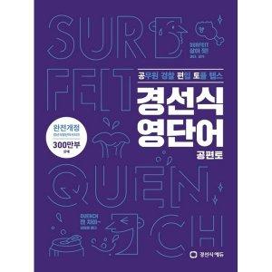 경선식영단어 공편토 / 경선식에듀 (책 도서)