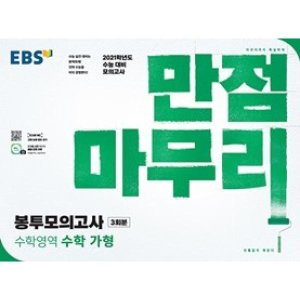 EBS 수능 만점마무리 봉투모의고사-수학영역 수학가형(2021학년도 수능 대비모의고사)
