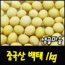 샘골마을 중국산-백태1kg  노오란 메주콩