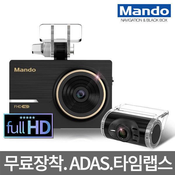 무료장착 만도F3(32GB)풀HD 블랙박스 나이트비젼 ADAS