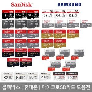 USB월드 블랙박스 휴대폰 마이크로SD 모음전