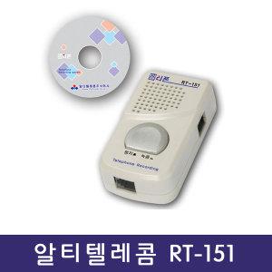 녹취녹음전화기.RT-151 통화내용녹음.자동응답기