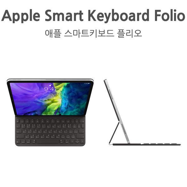 애플  스마트 키보드 폴리오 12.9형 (MXNL2KH/A)