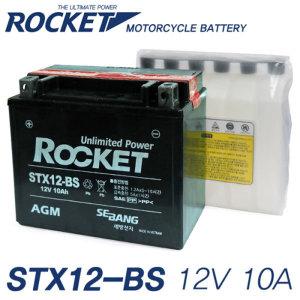 (로케트)엑시브250ㆍ프리윙ㆍQ2ㆍ로드윈 배터리 10A