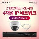 210만화소 IP네트워크 카메라/PoE/4CH/실내1대 세트