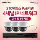210만화소 IP네트워크 카메라/PoE/4CH/실내3대 세트