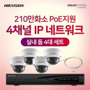 210만화소 IP네트워크 카메라/PoE/4CH/실내4대 세트