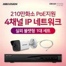 210만화소 IP네트워크 카메라/PoE/4CH/실외1대 세트