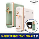 W 냉온정수기 레트로 렌탈