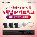 210만화소 IP네트워크 카메라/PoE/4CH/실외3대 세트