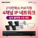 210만화소 IP네트워크 카메라/PoE/4CH/실외4대 세트