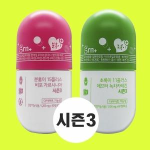 GRN 분홍이 + 초록이 시즌3 다이어트세트