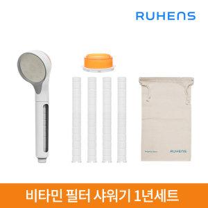 비타민 필터 샤워기 WCS-110 SET - 1년세트구성