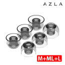 아즈라 셀라스텍 이어팁 3쌍-SET-L_(M/ML/L) 세드나