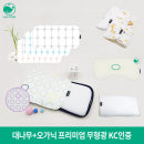 아이엠트루 3D에어매쉬 쿨베개 (커버별도)