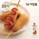 닭가슴살 소시지 고구마 핫도그 20팩