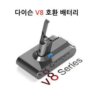 다이슨 청소기 V8 호환 밧데리 3500mah+드라이버세트