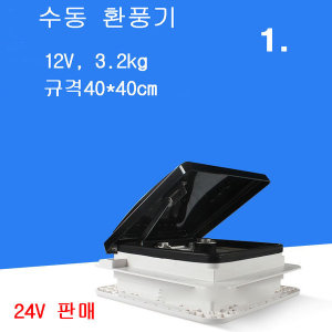 캠핑카/카라반 수동 환풍기 12V (1번)