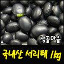 샘골마을 국내산-서리태1kg