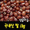 샘골마을 국내산-팥(적두)1kg