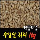 샘골마을 수입산 귀리1kg 귀리/귀리쌀