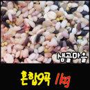 샘골마을 웰빙잡곡 9곡 1kg/100%국내산