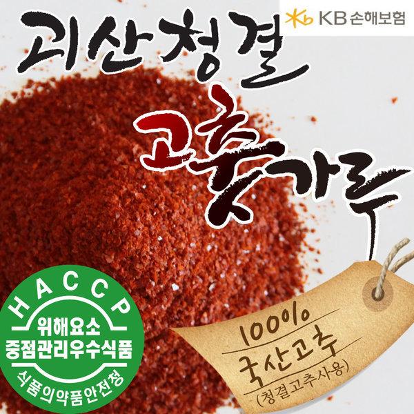 괴산청결 고춧가루 1KG(보통맛) 김치양념용 국내산100%
