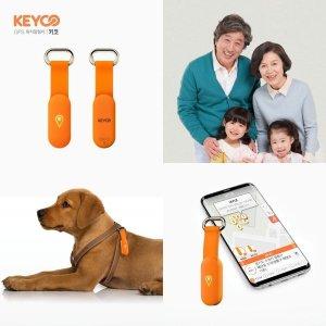 키코 트래커 노인 미아방지 애완동물 GPS 위치추적기