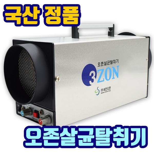 오존발생기 오쓰리존 SOZ-ADC1 공기살균탈취기 전문가