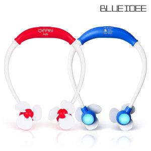 유팬 넥밴드 휴대용선풍기 어린이용 BI-NFK 블루