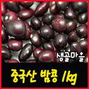 샘골마을  중국산-밤콩1kg