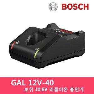 충전기 GAL12V-40 신형 10.8V 리튬이온 배터리 전용