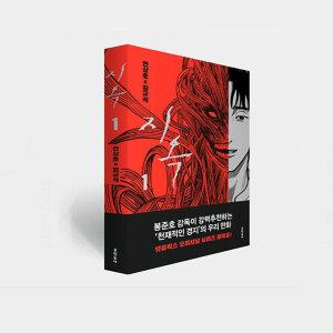 지옥 1 연상호 최규석 만화 네이버 웹툰 도서 책
