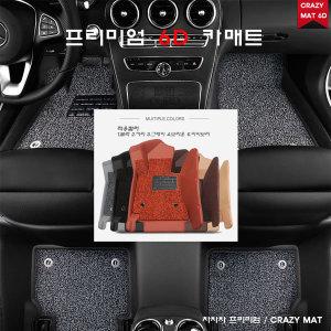 6D코일매트 자동차매트 바닥매트 국산/수입 전 차종