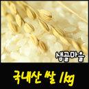 샘골마을- 쌀(백미) 1kg 2020년산 햅쌀