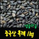 샘골마을  중국산-흑깨1kg 검정깨/흑임자
