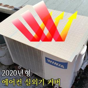 에어컨 실외기 햇빛가리개 덮개 커버 차양막 앵글중형