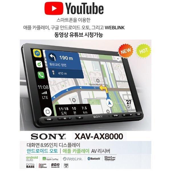 소니 9인치급 xav-ax8000 스마트폰 미러링 카플레이