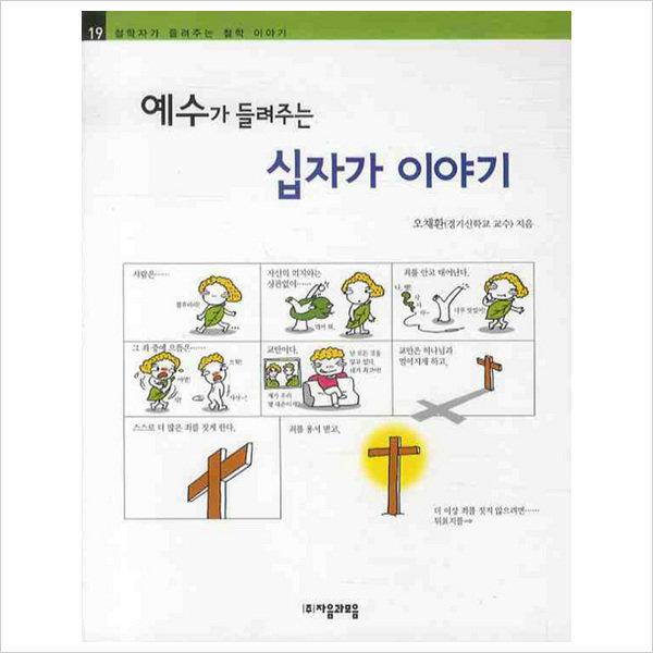 예수가 들려주는 십자가 이야기 (철학자가 들려주는 철학 이야기 19)