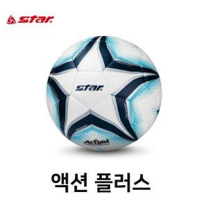 스타스포츠 축구공 모음 공식공인구 액션플러스 5호