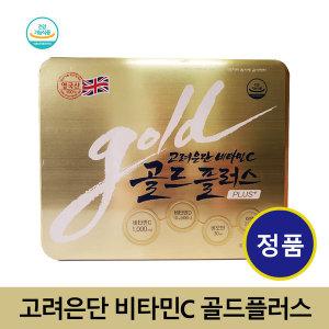 고려은단 비타민C 골드플러스 1120mgx300정+쇼핑백