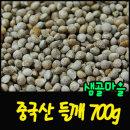 샘골마을- 중국산-흑들깨700g