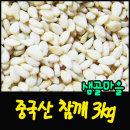 샘골마을  중국산-참깨3kg