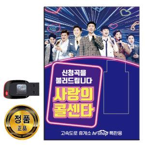 USB 사랑의 콜센타 103곡-미스터트롯 임영웅 영탁 등 U