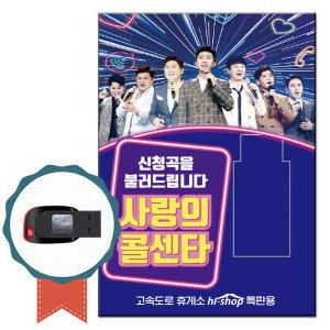 트로트USB 사랑의콜센타 103곡-노래칩 미스터트롯 7인
