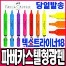 파버카스텔 텍스트라이너18 형광펜