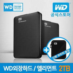 WD NEW Elements Portable 2TB 외장하드